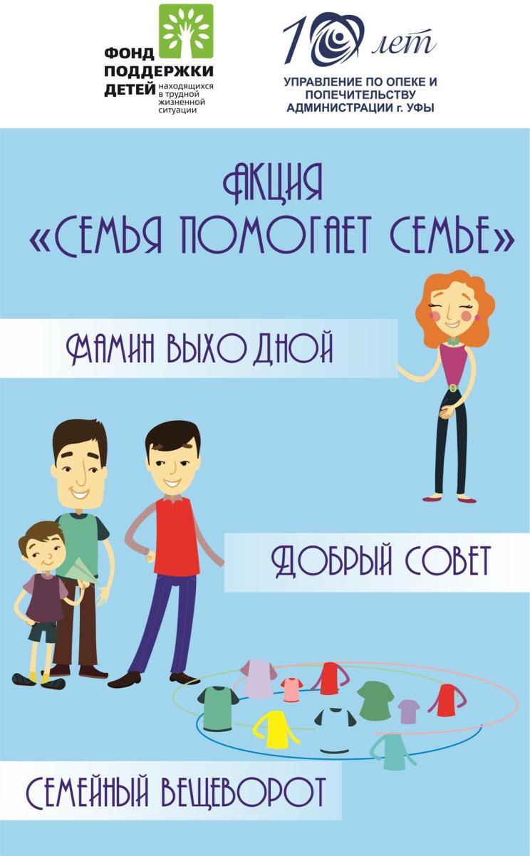 Семья помогает семье